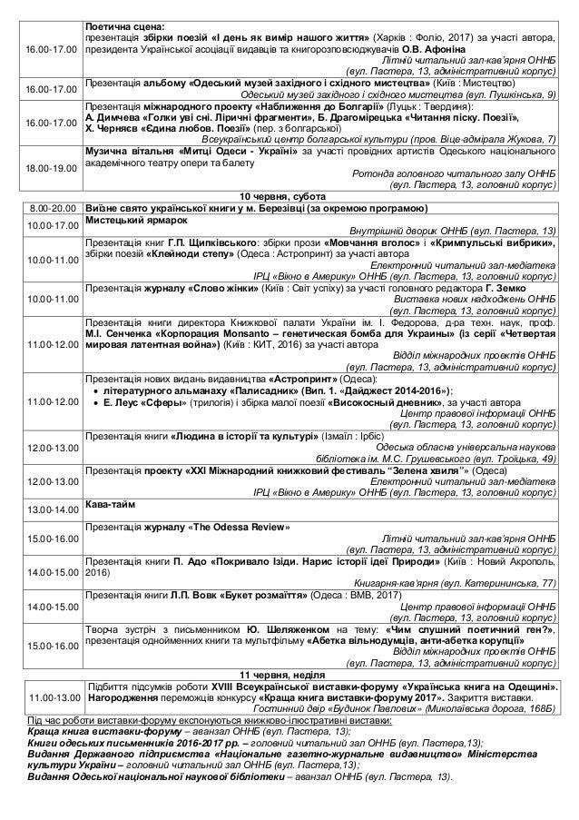 Програма  XVIІІ Всеукраїнської виставки-форуму «Українська книга на Одещині»  Slide 3