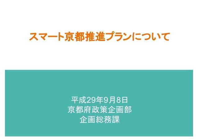 スマート京都推進プランについて 平成29年9月8日 京都府政策企画部 企画総務課