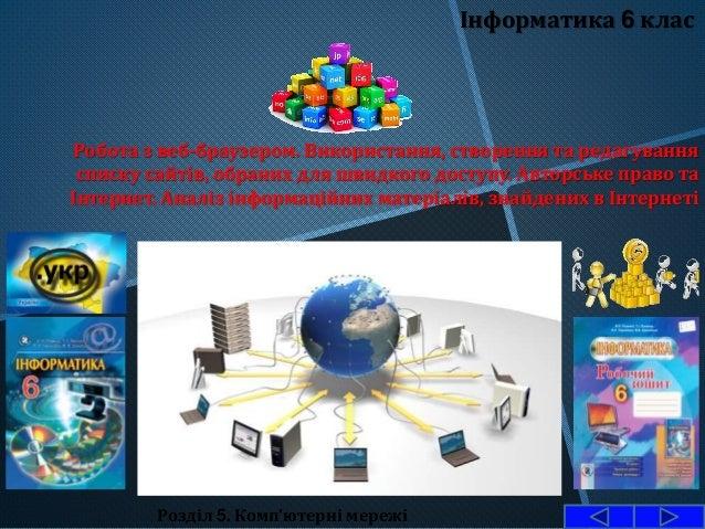 Інформатика 6 клас Робота з веб-браузером. Використання, створення та редагування списку сайтів, обраних для швидкого дост...