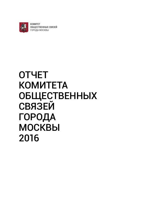 Отчет Комитета общественных связей города Москвы 2016 Slide 2