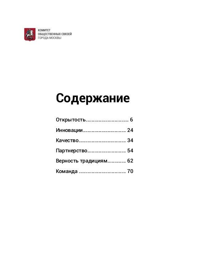 Отчет Комитета общественных связей города Москвы 2016 Slide 3
