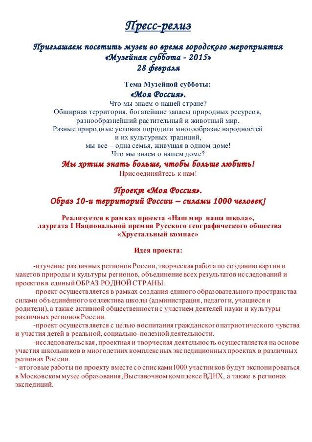 Пресс-релиз Приглашаем посетить музеи во время городского мероприятия «Музейная суббота - 2015» 28 февраля Тема Музейной с...