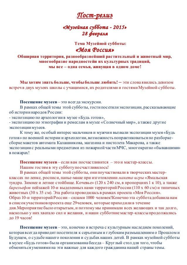 Пост-релиз «Музейная суббота - 2015» 28 февраля Тема Музейной субботы: «Моя Россия» Обширная территория, разнообразнейший ...