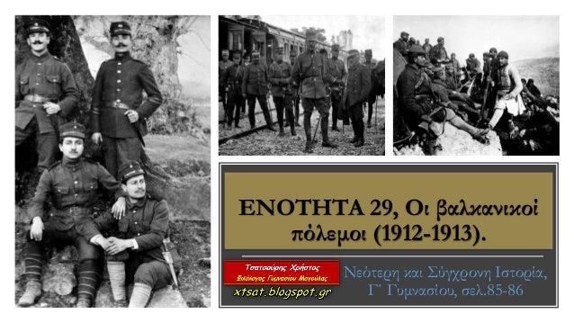 ΕΝΟΤΗΤΑ 29, Οι βαλκανικοί πόλεμοι (1912-1913). Νεότερη και Σύγχρονη Ιστορία, Γ΄ Γυμνασίου, σελ.85-86