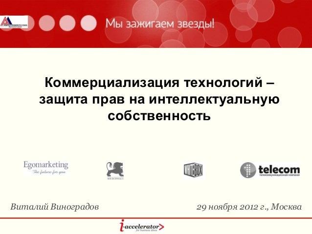 Коммерциализация технологий –     защита прав на интеллектуальную              собственностьВиталий Виноградов       29 но...