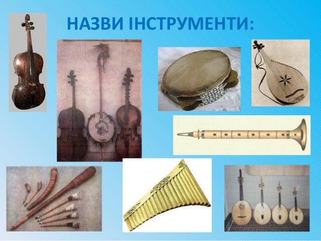 2932 народна музика, яка вона