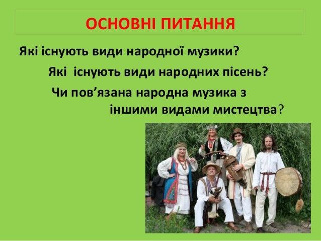 ОСНОВНІ ПИТАННЯ Які існують види народної музики? Які існують види народних пісень? Чи пов'язана народна музика з іншими в...