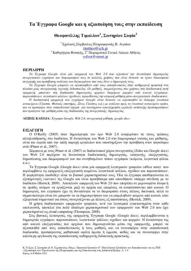 Κ. Γλέζου, Σ. Σωτηρίου & Ν. Τζιµόπουλος (Επιµ.), Πρακτικά Εργασιών 6ου Πανελλήνιου Συνεδρίου των Εκπαιδευτικών για τις ΤΠΕ...