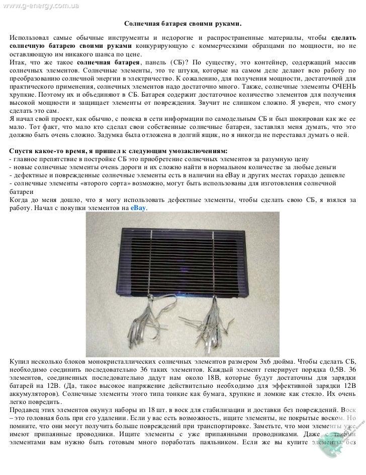 Солнечная батарея своими руками.Использовал самые обычные инструменты и недорогие и распространенные материалы, чтобы сдел...