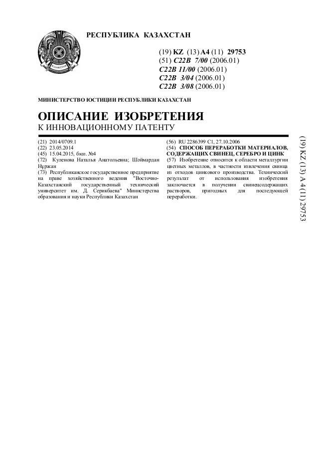 РЕСПУБЛИКА КАЗАХСТАН (19) KZ (13) A4 (11) 29753 (51) C22B 7/00 (2006.01) C22B 11/00 (2006.01) C22B 3/04 (2006.01) C22B 3/0...