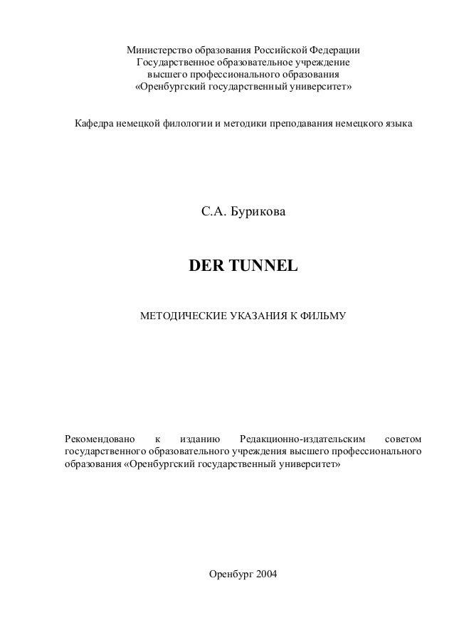 Министерство образования Российской Федерации Государственное образовательное учреждение высшего профессионального образов...