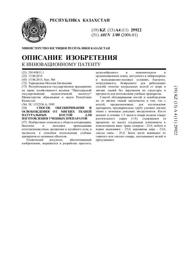 РЕСПУБЛИКА КАЗАХСТАН (19) KZ (13) A4 (11) 29922 (51) A01N 1/00 (2006.01) МИНИСТЕРСТВО ЮСТИЦИИ РЕСПУБЛИКИ КАЗАХСТАН ОПИСАНИ...