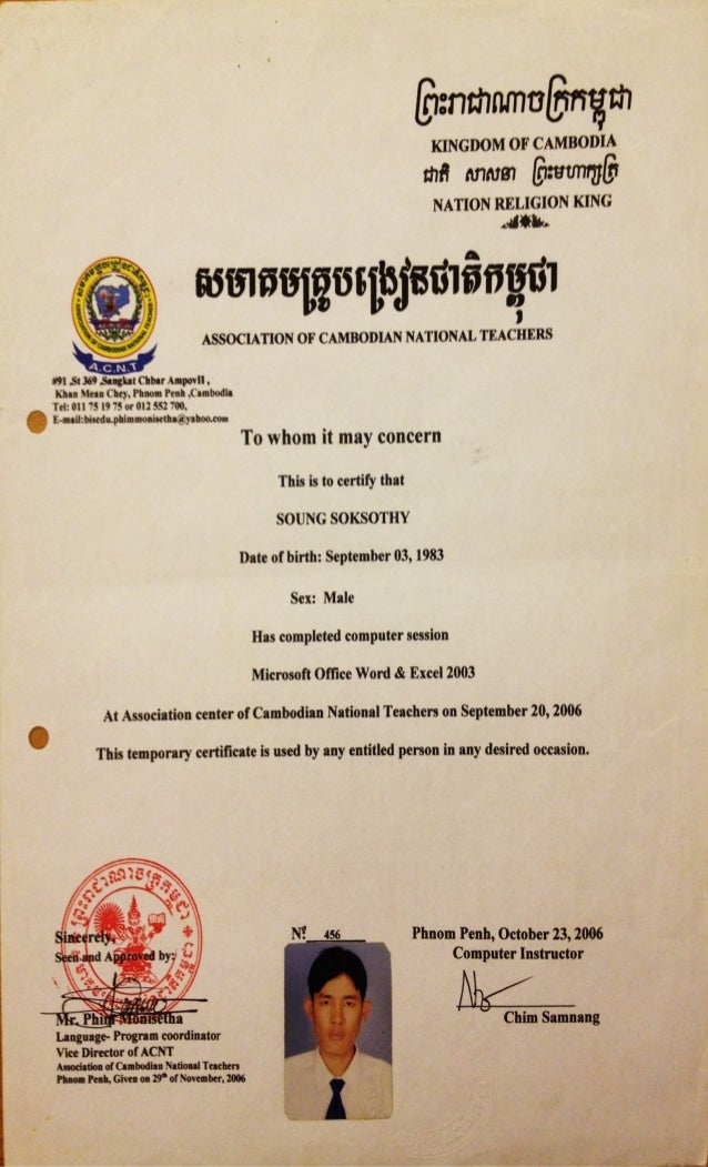 Certificate of short course