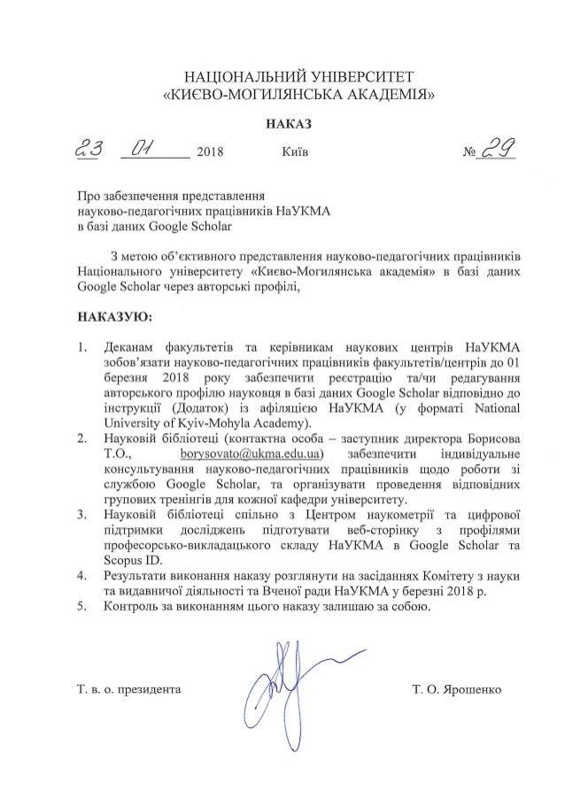 Наказ про забезпечення представлення науково-педагогічних працівників НаУКМА в базі даних Google Scholar