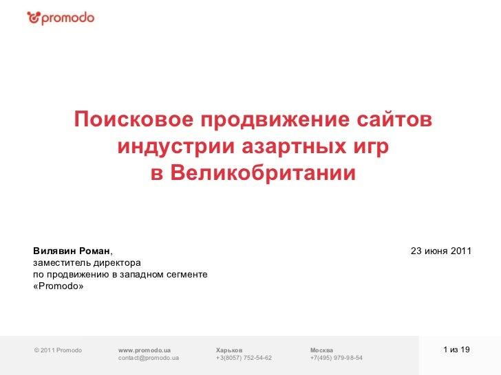 © 2011 Promodo  www.promodo.ua [email_address] Москва +7(495) 979-98-54 Поисковое продвижение сайтов индустрии азартных иг...