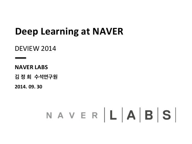 Deep  Learning  at  NAVER  DEVIEW  2014  NAVER  LABS  김 정 희 수석연구원  2014. 09. 30
