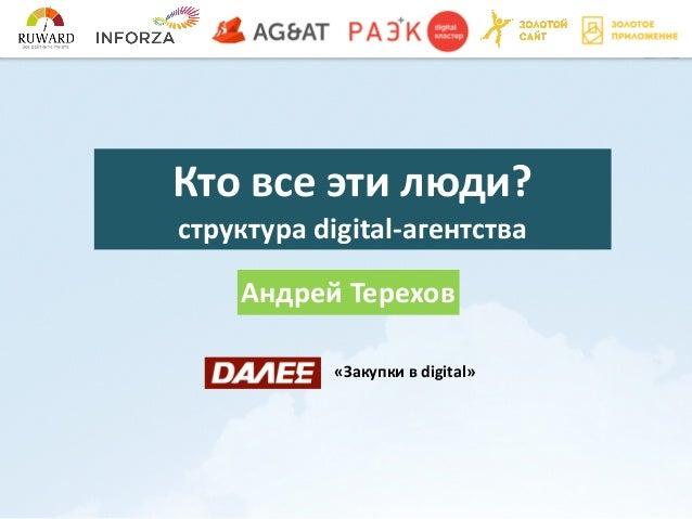Ктовсеэтилюди? структураdigital-агентства АндрейТерехов «Закупкивdigital»