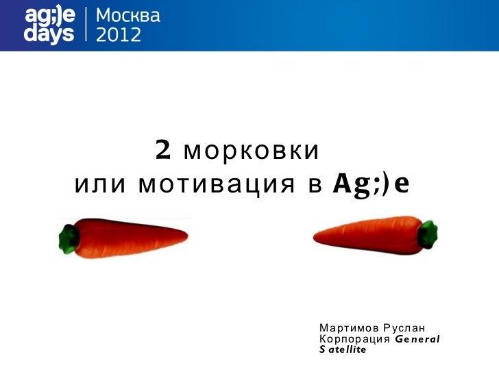 2 морковкиили мотивация в A g; ) e                 Мартимов Руслан                 Корпорация G e ne ral                 S...