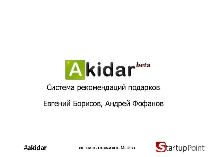 Система рекомендаций подарков Евгений Борисов, Андрей Фофанов 26  поинт,  13 . 05 .2010, Москва #akidar