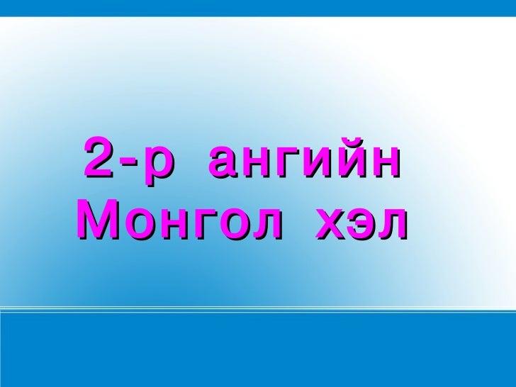 2-р ангийнМонгол хэл
