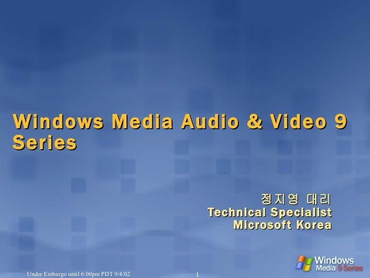 Windows Media Audio & Video 9 Series 정지영 대리 Technical Specialist Microsoft Korea