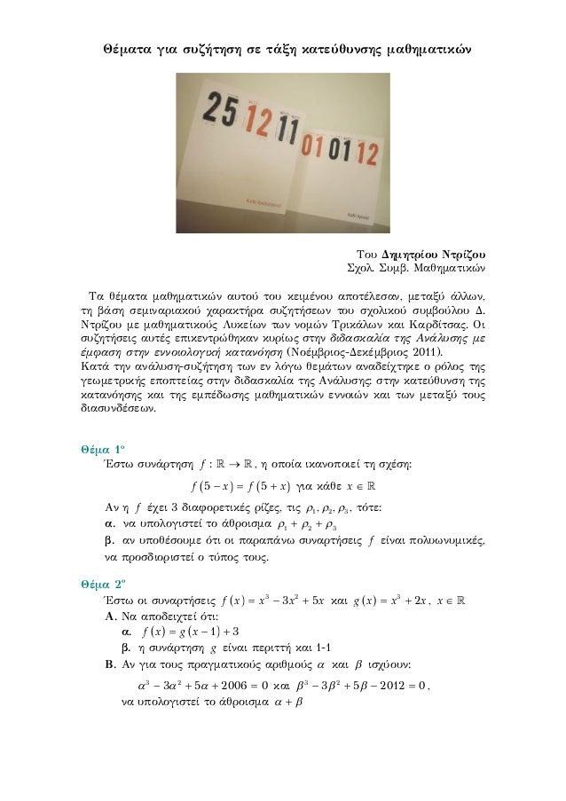 Θέματα για συζήτηση σε τάξη κατεύθυνσης μαθηματικών Του Δημητρίου Ντρίζου Σχολ. Συμβ. Μαθηματικών Τα θέματα μαθηματικών αυ...