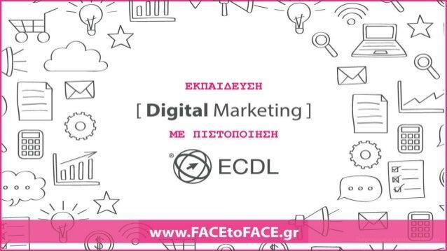 Content Marketing Όροι προς ανάλυση: 1 • Digital Content Marketing • Social Marketing • Content • Online & Offline Marketi...