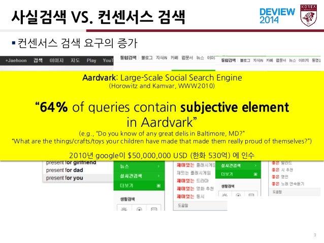 [2B1]검색엔진의 패러다임 전환 Slide 3
