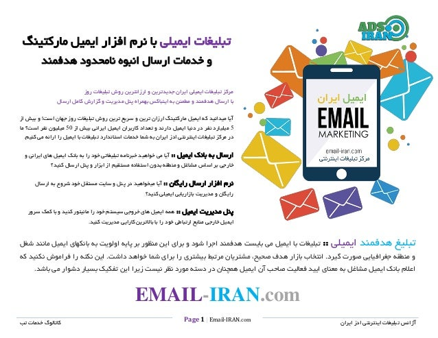 Page 1 | Email-IRAN.com خدمات کاتالوگتب ایران ادز اینترنتی تبلیغات آژانس ایمیلی تبلیغاتمارکتینگ ایم...