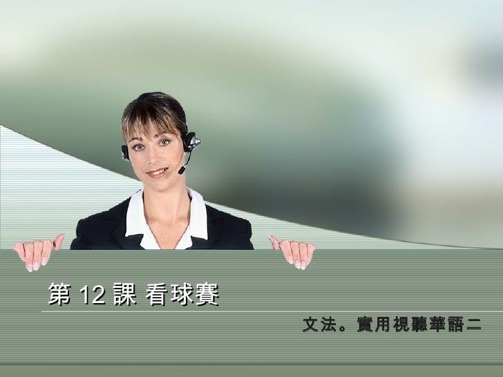第 12 課 看球賽 文法。實用視聽華語二