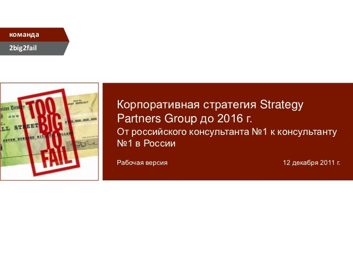команда2big2fail            Корпоративная стратегия Strategy            Partners Group до 2016 г.            От российског...