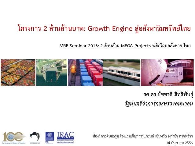 โครงการ 2 ล้านล้านบาท: Growth Engine สู่อสังหาริมทรัพย์ไทย MRE Seminar 2013: 2 ล้านล้าน MEGA Projects พลิกโฉมอสังหาฯ ไทย  ...