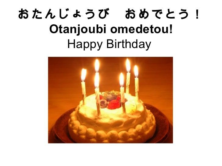 おたんじょうび おめでとう! Ot anj ou bi omedetou! Happy  Birthday