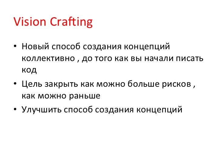 Vision Cra*ing • Новый способ создания концепций    коллективно , до того как вы начали писать...