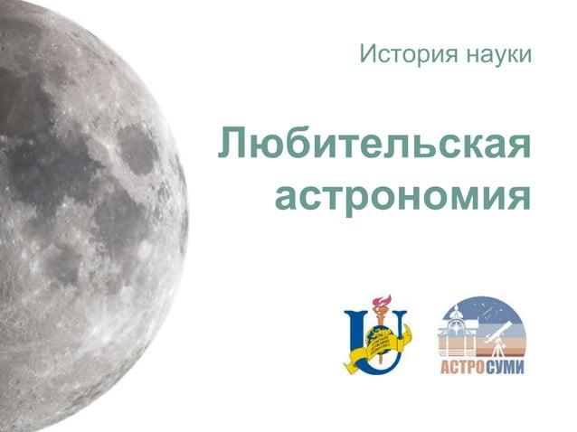 Открытые занятия по астрономии Древняя астрономия