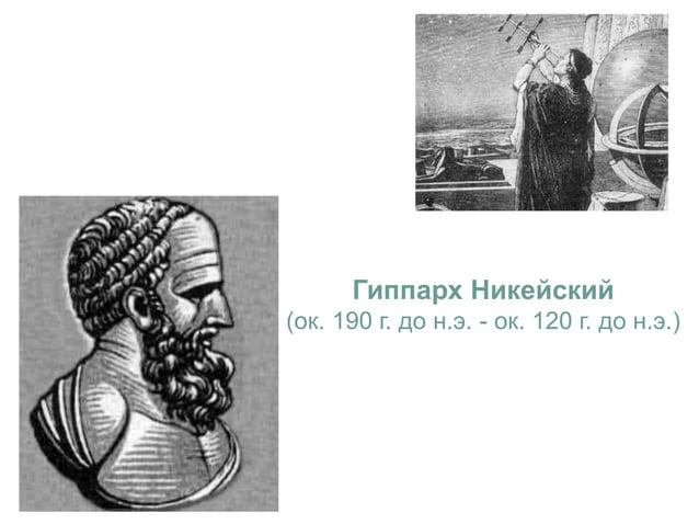 Клавдий Птолемей (ок. 87 г. до н.э - ок. 165 г. до н.э) Система мира Птолемея