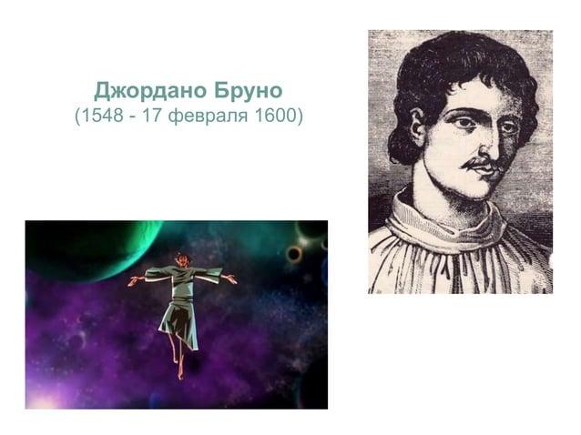 Тихо Браге (14 декабря 1546 - 24 октября 1601) Обсерватория Тихо