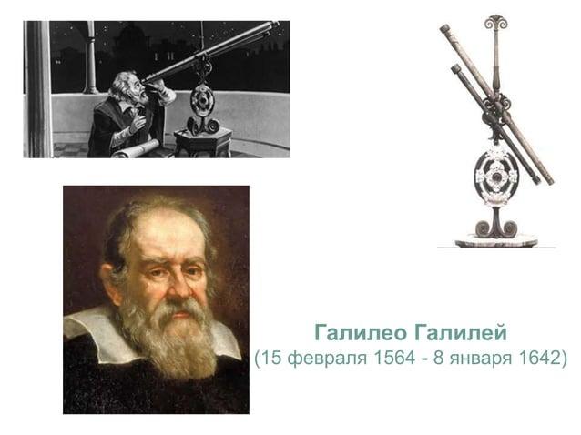 Иоганн Кеплер (27 декабря 1571 - 15 ноября 1630)