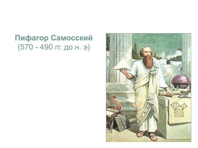 Пифагор Самосский (570 - 490 гг. до н. э)
