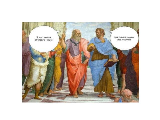Аристотель (384 - 322 гг. до н. э)