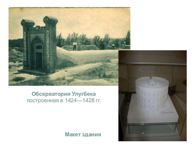 Макет здания Обсерватория Улугбека построенная в 1424—1428 гг.