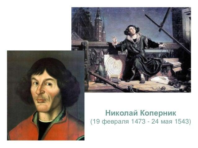 Николай Коперник (19 февраля 1473 - 24 мая 1543)