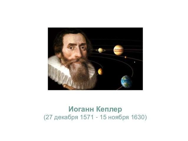 Телескоп Гевелия с фокусным расстоянием объектива 45 м. Ян Гевелий (28 января 1611 - 28 января 1687)