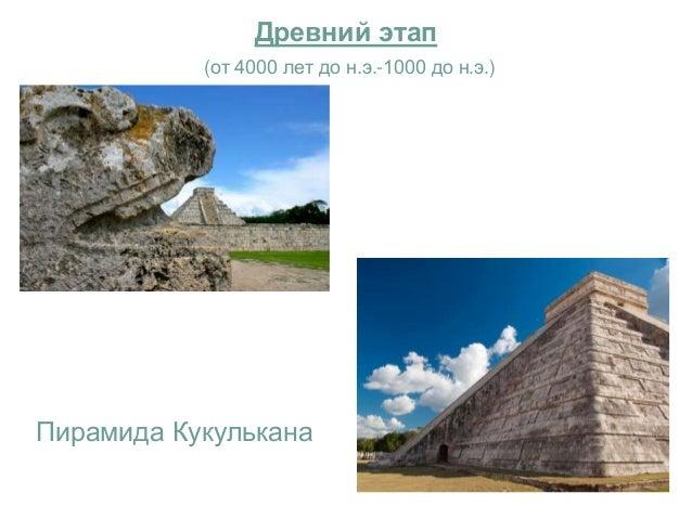 Древний этап (от 4000 лет до н.э.-1000 до н.э.) Пирамида Кукулькана