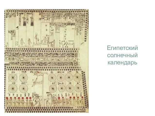 Египетский солнечный календарь