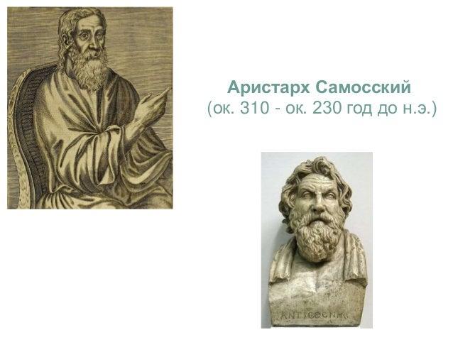Аристарх Самосский (ок. 310 - ок. 230 год до н.э.)