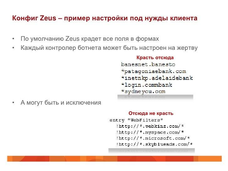 Демонстрация ценности: популярность ZeuS• Несколько сотен центров управления зафиксировано на ZeuS  Tracker• Примерно 1.6M...
