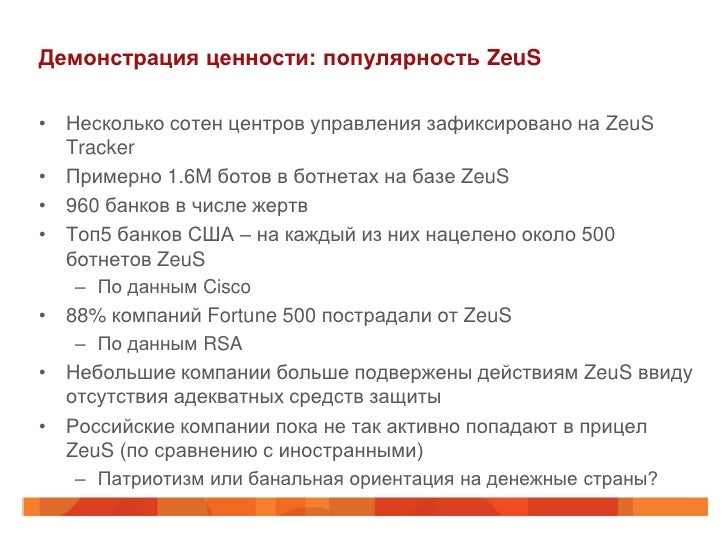 ZeuS Tracker Источник: ZeuS Tracker - https://zeustracker.abuse.ch/