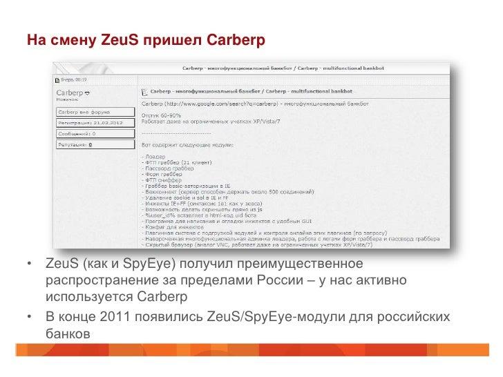 Панель управления Carberp