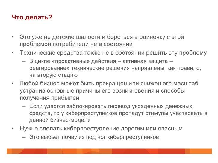 Взаимодействие банков и провайдеров• Необходимо активное взаимодействий операторов связи  (провайдеров Интернет-услуг) и б...